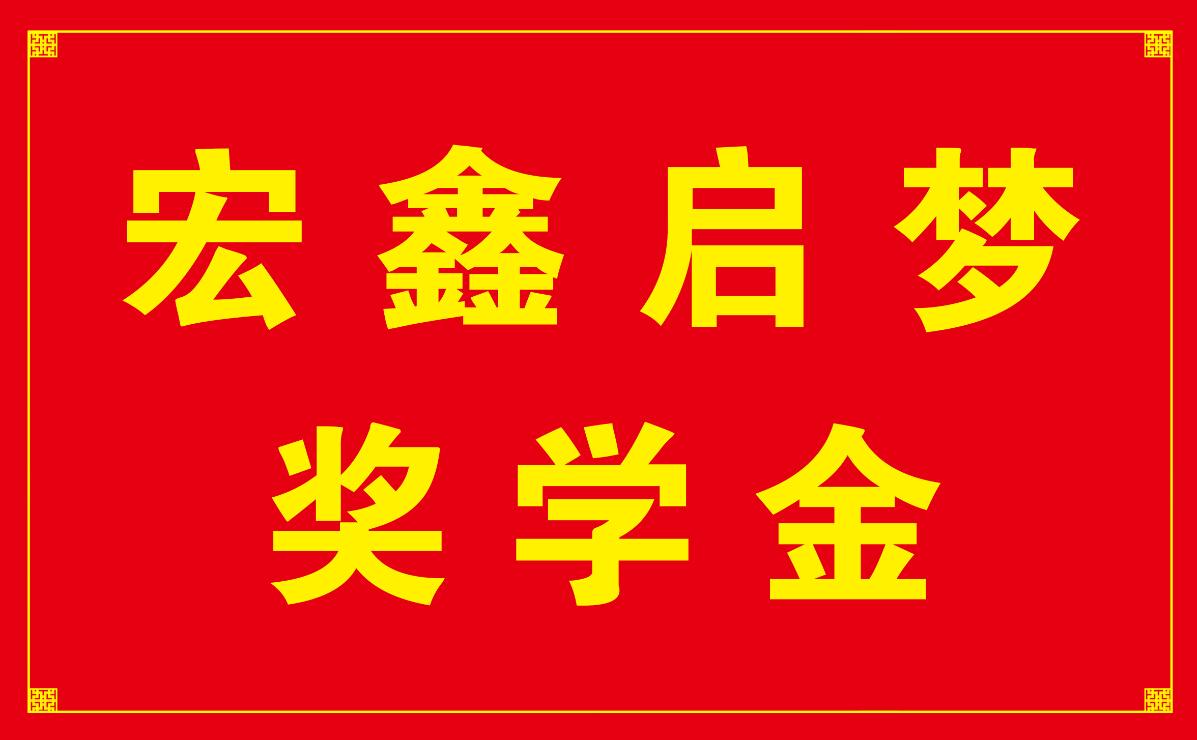 """雷电竞raybet公司捐资助学——市第九中学303名学子获得""""雷电竞raybet·启梦""""奖学金"""